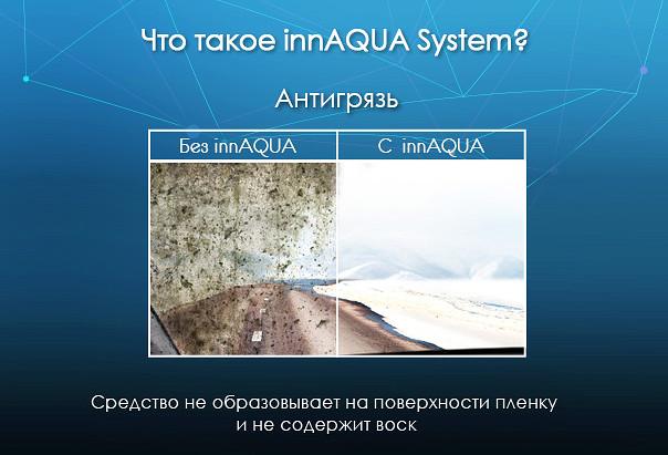 InnAqua System. Описание и обзор.