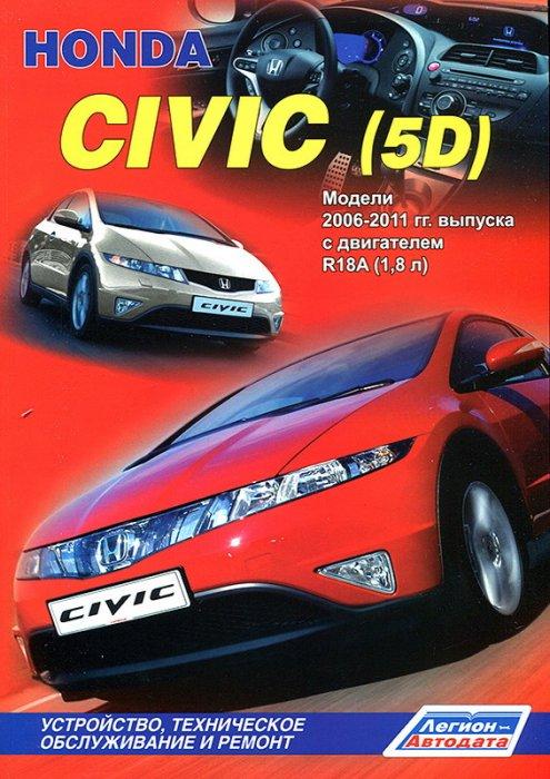 Устройство, техническое обслуживание и ремонт ХОНДА Цивик (5Д). 2006 - 2011 ...
