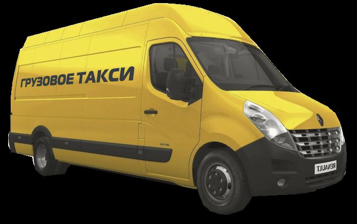 Грузовое такси: особенности выбора перевозчика