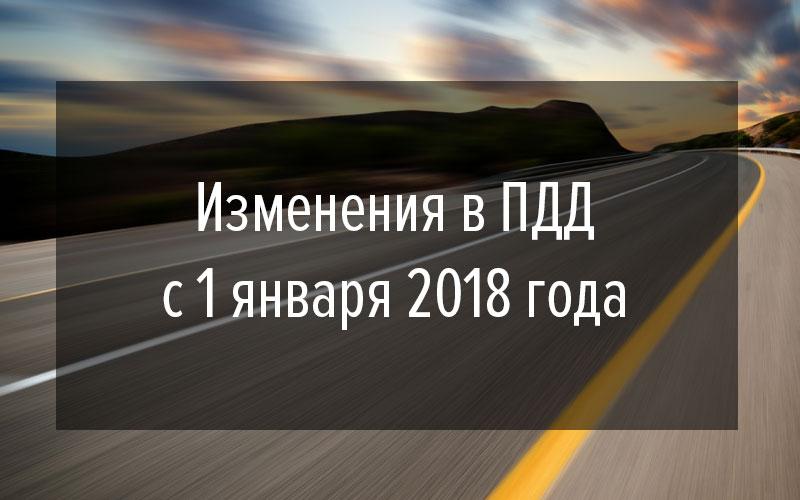 Нововведения для автовладельцев в 2018 г.