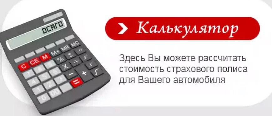 Страховка онлайн. Калькулятор Осаго.